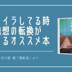 【イライラが止まらないときに発想の転換ができるオススメな本】喜多川泰 著『運転者』の考え方の要点
