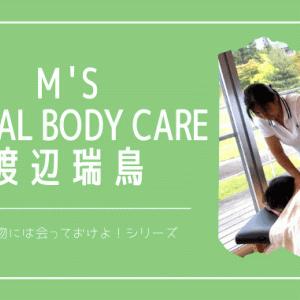 身体メンテナンスはこのボディセラピストにお任せすれば間違いない!『M's~total body care~ 渡辺瑞鳥』さん
