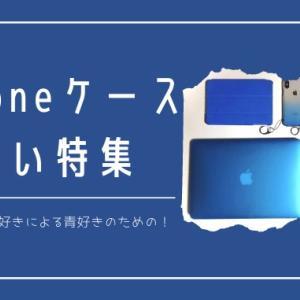 青好きの青好きによる青好きさんのための青いiPhoneケース特集!