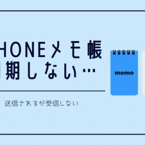 iPhoneのメモ帳が同期しないときの対処法【iCloudに送信されるのに受信しない問題】