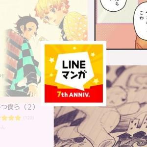 LINEマンガ│最強の漫画おすすめアプリ!│外見至上主義など、人気作が無料で読める!