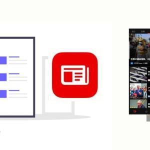 Microsoft ニュース│48ヶ国対応で信頼性抜群│シンプルで洗練されたアプリ!