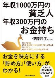 【書評】年収1000万円の貧乏人 年収300万円のお金持ち