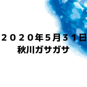 2020年5月31日秋川ガサガサ