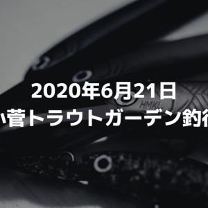 2020年6月21日小菅トラウトガーデン釣行