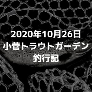 2020年10月26日小菅トラウトガーデン釣行記(午前の部)