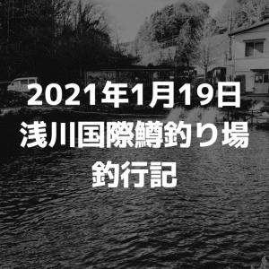 2021年1月19日浅川国際鱒釣り場釣行記