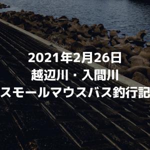 2021年2月26日越辺川・入間川スモールマウスバス釣行記