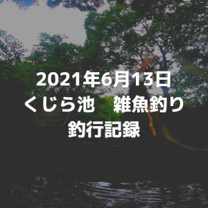 6月13日くじら池雑魚釣り