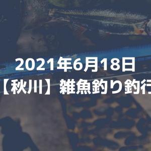 2021年6月18日秋川雑魚釣り釣行
