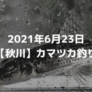2021年6月23日秋川カマツカ釣り