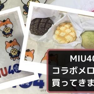 【MIU404】コラボ メロンパンを買ってきた!