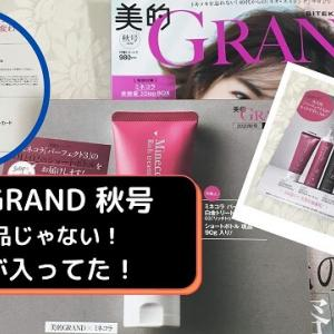 【雑誌付録】美的GRAND秋号には「ミネコラ」現品がついてきた!