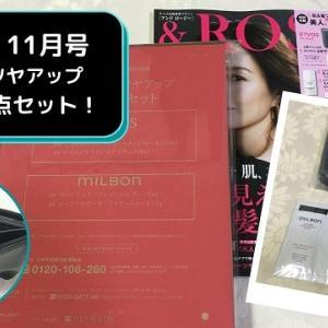 【雑誌付録】ETVOSのポーチがついてる!&ROSY 2020年 11月号買ってきました