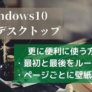 Windows10で仮想デスクトップ別に壁紙を変更する方法
