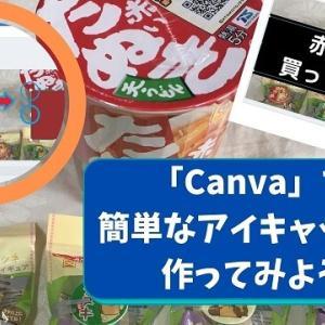 【Canva】を使って簡単なアイキャッチ画像を作成する方法