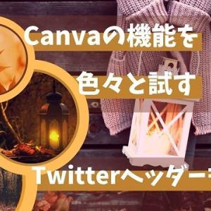 【Canva】を使ってTwitterヘッダーを作る