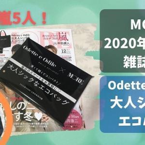 【雑誌付録】MORE 12月号の表紙は嵐!コンパクトになるエコバッグが付録!