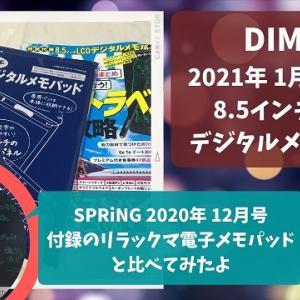 【雑誌付録】DIME 2021年1月号 デジタルメモパッドの使い勝手を確認