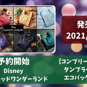 【予約受付中】Disney ツイステ コンプリートセット(エコバッグ・タンブラー)