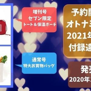 【雑誌付録】[予約受付中]オトナミューズ2021年2月号はKINOKUNIYAの豪華付録!
