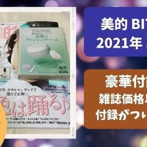 【雑誌付録】美的 2021年 3月号 雑誌本体価格以上の豪華な付録!