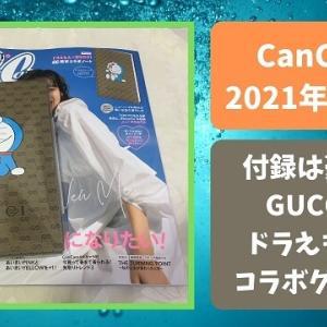 【雑誌付録】CanCam 2021年 3月号 グッチとドラえもん 豪華コラボグッズ!