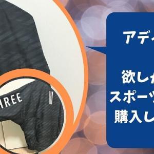 欲しかった【adidas アディダス】のスポーツウェア 購入しました!