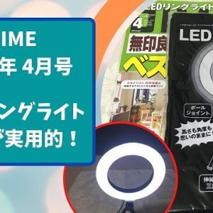 【雑誌付録】DIME ダイム 2021年 4月号 LEDリングライトが付録!