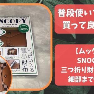 【ムック本】細かく写真で紹介します!スヌーピーの三つ折り財布!