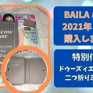 【雑誌付録】BAILA バイラ 2021年 4月号の付録は二つ折りミニ財布