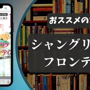 【おすすめ本】コミック「シャングリラ・フロンティア」が面白い!