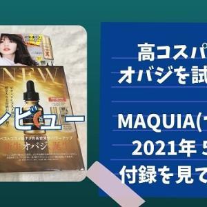 【雑誌付録】高コスパ!オバジが試せる「MAQUIA(マキア) 2021年 5月号」を開封!