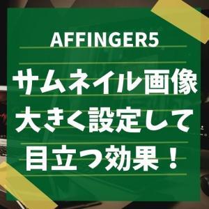【AFFINGER5】サムネイル画像を大きく設定する方法