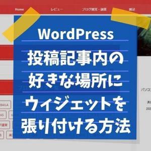 【WordPress】ウィジェットを記事内に自由に貼りつける方法