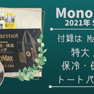 【雑誌付録】MonoMax 2021年 5月号 マーモットの特大保冷トートバッグ
