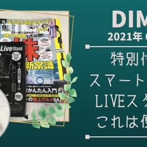 【雑誌付録】DIME ダイム 2021年6月号 買いました!便利なスマホスタンドが付録 !