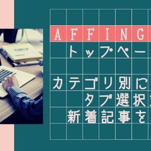 【AFFINGER5】トップページの新着記事をタブ切り替えに変更する