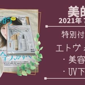【雑誌付録】エトヴォスの美容液&UV下地が付録 美的2021年 7月号