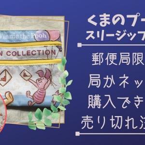 【グッズ】郵便局限定!くまのプーさんグッズが可愛い!