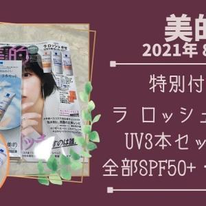 【雑誌付録】ラロッシュポゼのUV3本セットが付録!美的2021年8月号