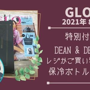 【雑誌付録】「GLOW」2021年8月号にはディーン&デルーカの付録が付いてくる!