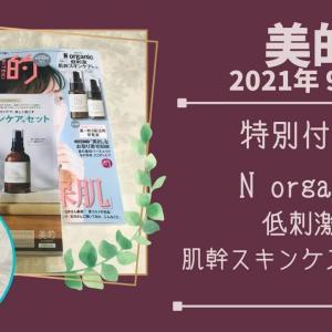 【雑誌付録】美的 2021年 9月号には「N organic スキンケアセット」がついてくる!