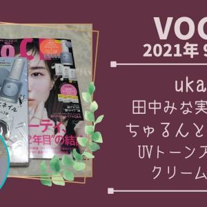 【雑誌付録】VOCE 2021年9月号には田中みな実さん監修のネイルがついてくる