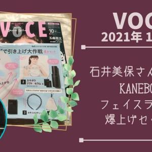 【雑誌付録】VOCE 2021年10月号(特別版)フェイスライン爆上げセットが付録!