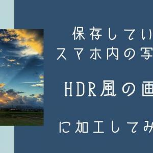 保存した写真をスマホアプリで「HDR風」の画像に加工してみた