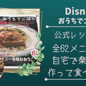 東京ディズニーリゾートの公式レシピ集(62メニュー)がでた!