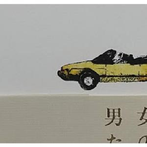 「ドライブ・マイ・カー」村上春樹著-感想-男と女の間にある永遠の問題-「女のいない男たち」より