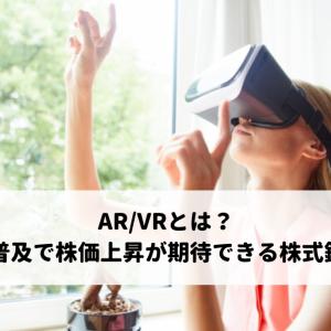 AR/VRとは?AR/VR普及で株価上昇が期待できる株式銘柄は?