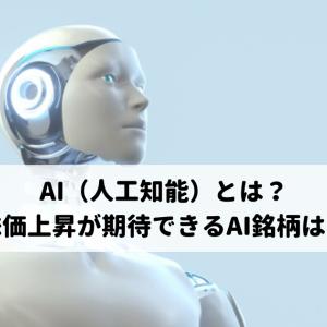 AI(人工知能)とは?AIの普及により株価上昇が期待できる銘柄は?